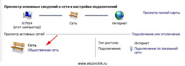 """Изменяю """"Общественная сеть"""" на """"Домашняя сеть"""""""