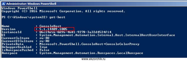 На Windows система устанавливаю PowerShell v3.0