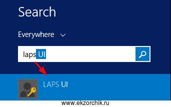 Через LAPS UI можно отобразить пароль локального администратора на любой системе OU