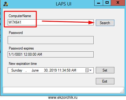 Информацию по паролю на удаленном компьютере, даты его окончания.