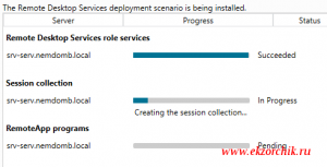 Устанавливаются необходимые сервисы для работы с RemoteAPP