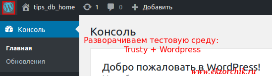 Как установить WordPress на Ubuntu 14.04.5 Trusty