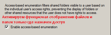 "Включаем функционал ""Enable access-based enumeration"""