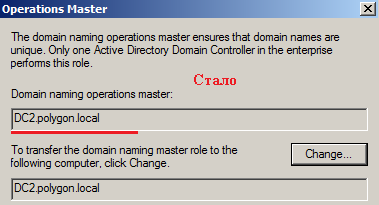 Стало: Domain naming operations master - dc2.polygon.local