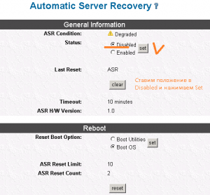 Отключаем ASR через System Management HomePage.