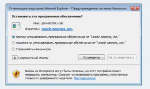 Установщик надстроек Internet Explorer при заходе на Web страницу.