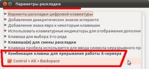 Включаем опцию для перезапуска X-сервера.