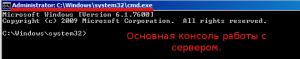 Основная консоль работы с сервером core - командная стройка cmd.exe