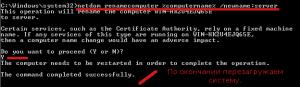Изменяем имя системы через netdom rename.