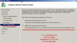 Отключаем режим DHCPv6.