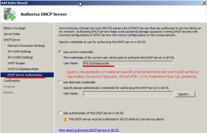 Указываем учетные записи для авторизации DHCP-сервер в Active Directory.