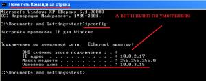 Вывод утилиты ipconfig на рабочей станции.