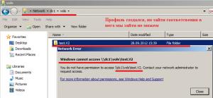 Доступ в созданный перемещаемый профиль под администратором не возможен.