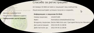 Информация о лицензии Dr.Web