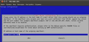 IP-адрес или имя хоста являющегося исходящим smarthost: