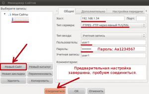 Настроики подключения к FTP-серверу.