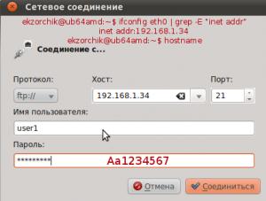 Настраиваем сетевое подключение на IP адрес нашего FTP сервера.