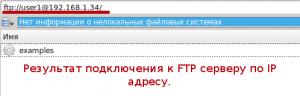 Результат успешного подключения к FTP.