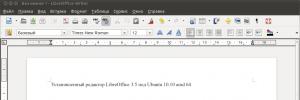 Запущенный редактор текстов LibreOffice Write.