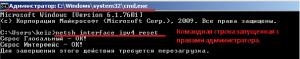 Сбрасываем настройки конфигурации IP: netsh interface ipv4 reset.