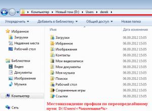 Переопределённый профиль для создаваемых учетных записей в системе Windows 7.