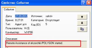 Код подключения через удалённый помощник – 5