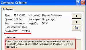 Код завершения подключения сеанса – 5262
