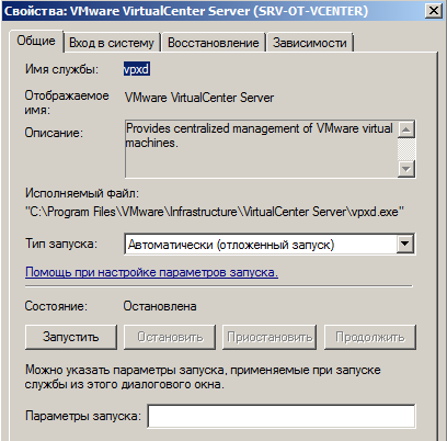 Не запустилась служба VMware VirtualCenter Server