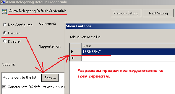 Включаем опцию: Allow Delegating Default Credentials.