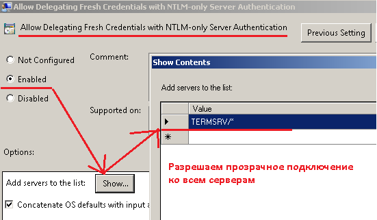Включаем опцию: Allow Delegating Fresh Credentials with NTLM-only Server Authentication