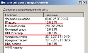 Настройки сети на Windows XP выданные с нашего dnsmasq.
