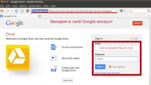 Чтобы попасть в Google Disk, нужен аккаунт в системе Google.