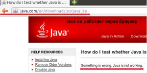 Java не работает через браузер