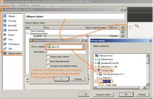 """Этапы добавления """"Общих папок"""" через VirtualBox для виртуальной среды."""