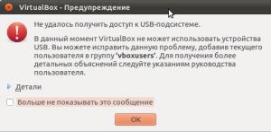 Из-за чего не работает доступ к USB-подсистеме. Исправим это.