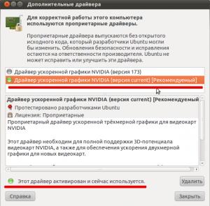 Активируем видеокарточку средствами Ubuntu.