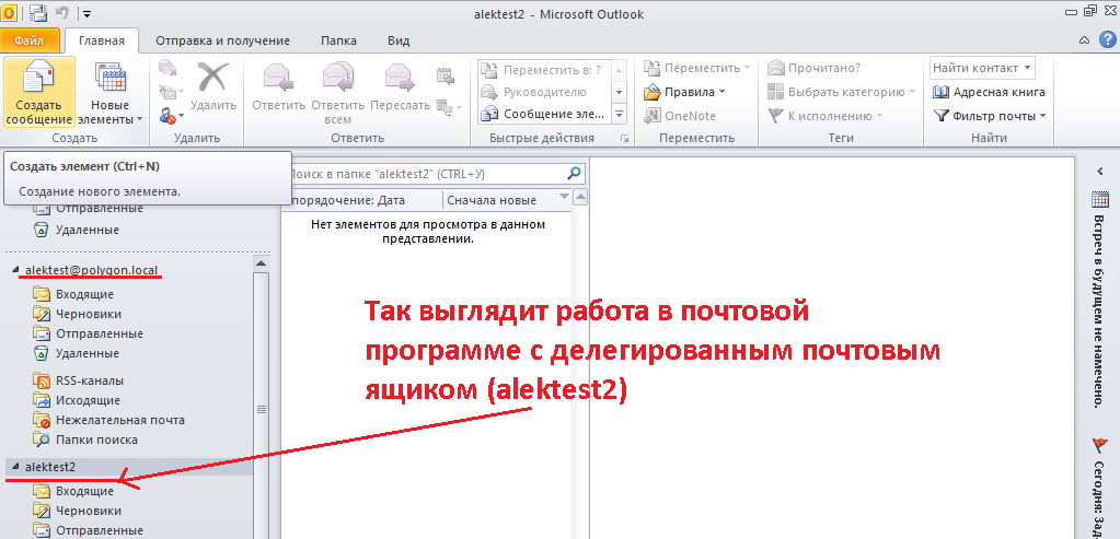 http://www.ekzorchik.ru/wp-content/uploads/windows7-Disabling-the-delegated-mailbox-001.png